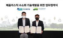 두산중공업, 폐플라스틱으로 수소생산 기술 개발 착수