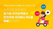 SM그룹 SM하이플러스, 편의점 배달서비스 오픈 기념 이벤트 진행