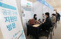 LX, 중소기업 공공구매 상담회 개최…판로확대 기대