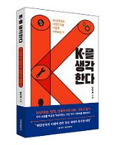 사이드웨이, K를 생각한다: 90년대생은 대한민국을 어떻게 바라보는가 출간