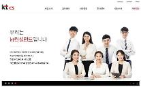 KT CS, 1Q 영업이익 88억원...전년比 156%↑