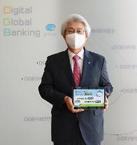 김태오 DGB금융그룹 회장, 탈 플리스틱 '고고 챌린지' 동참
