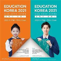 대한민국 교육박람회, 올해 교육 키워드 'T.H.I.N.K' 선정