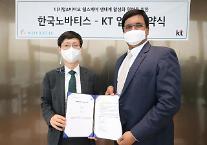국내 바이오 산업 디지털 혁신 이끈다 KT, 한국노바티스와 MOU