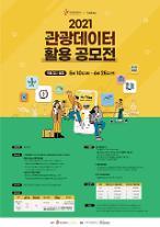 한국관광공사, 카카오와 손잡고 관광자료 활용 공모전 개최