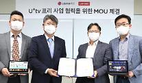 LG유플러스, 한국레노버와 이동형 IPTV 서비스 맞손