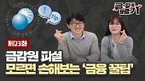 [아주 리플레이] 금알못탈출기 Live '모르면 손해 보는 금융 꿀팁 Best 4' 다시보기