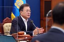 정부, 이해충돌방지법 국무회의 통과…내년 5월부터 시행