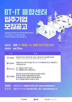 홍릉에 첫 디지털헬스케어 전용 창업공간 9월 개관…입주기업 모집
