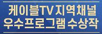 한국케이블TV방송협회, 1분기 지역채널 우수프로 8개작 선정
