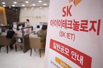 4월 가계 대출 '사상 최대' 증가…SKIET 청약 영향