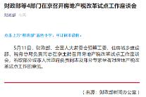 중국 뜨거운 감자 부동산세 도입 속도...연내 시범 시행될 수도