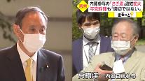 [먼 나라 일본 나라] ①스가 측근의 때아닌 잔물결 대란...코로나 대응 실패만 부각