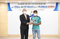 인도네시아 박지성 아스나위, 한국 관광 명예 홍보대사 됐다