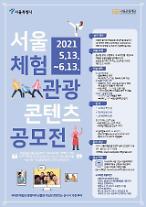 체험관광도 온라인이 대세! 서울 체험관광 콘텐츠 발굴 공모