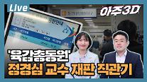 [아주 리플레이] 아주3D Live 3인의 기자가 직접 본 정경심 교수 재판 직관기 다시보기