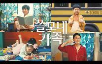 KT, 신규 키즈네 광고 쓸모네 가족 시리즈 론칭