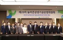 농어촌상생기금운영위원회 위원장에 곽수근 서울대 명예교수 선임
