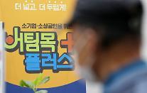 '최대 3000만원' 청년고용 유지 소상공인 초저금리 융자