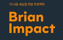 [IT 이슈 리마인드] ② 5조 기부 김범수 카카오 의장, AI 교육재단 브라이언임팩트 설립한다 外
