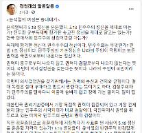"""정청래 의원 """"윤석열, 5·18 정신 운운할 자격 있나"""" 저격"""