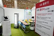 """""""미래학교엔 클로이 로봇 활용""""…LG전자, 교육박람회 참가"""