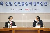 """중소기업계, 문승욱 장관에 """"스테인리스강 반덤핑, 중기 입장 고려해 달라"""""""