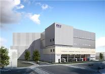 제약업계 첫 공동물류센터…물류비 줄어 R&D 투자 증가 기대