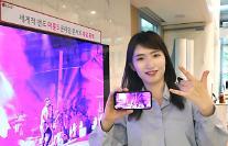 집콕 코로나 시국엔 U+tv로 독점 콘서트 즐기세요