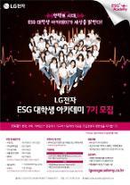 LG전자, 'ESG 꿈나무' 키운다…내달 6일까지 '대학생 아카데미' 모집
