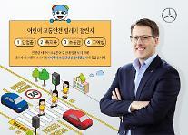 """토마스 클라인 벤츠 대표 """"어린이 안전교통문화 형성에 앞장"""""""