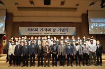 """제16회 기자의 날 기념식 개최…""""올곧은 기자정신 계승"""""""