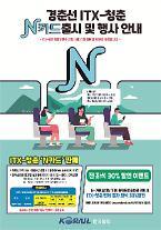 한국철도, ITX-청춘 할인카드 N카드 출시…최대 30% 할인