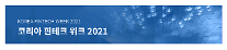 코리아 핀테크 위크 2021 온·오프라인 동시 개최