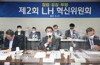 LH 혁신위, 임직원 부동산 보유 현황 조기등록 등 내부통제 강화