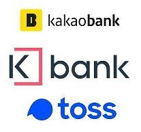 카뱅·케이뱅크 인터넷전문은행 중·저신용자 대출확대 규모는?