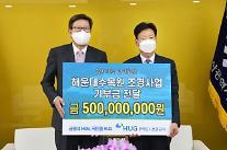 HUG, 해운대 수목원 조성사업에 5억원 기부