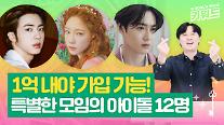 [아이돌 키워드] 소녀시대부터 방탄소년단까지 1억 원 내고 특별한 모임에 가입한 아이돌 12명