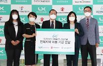 LX공사, 가정의 달 맞이 '취약아동 후원 성금' 500만원 기부