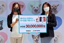 위니아딤채, 유기동물 사랑 기부금 3000만원 전달