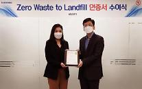 """삼성전기, 폐기물 매립 제로 인증…""""MLCC·기판 업계 최초"""""""