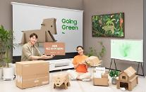 """삼성전자, 포장재 재활용 공모전 진행…""""TV 박스로 작품을"""""""