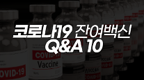 [아주 리플레이] 코로나19 잔여백신 Q&A 10 Live 다시보기