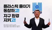 정원주 중흥건설그룹 부회장, 탈 플라스틱 캠페인 고고 챌린지 동참