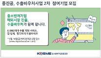'국제운송 비용지원' 수출바우처 900개사 지원