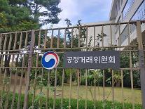 SK·LG 같은 사익편취 꼼수 막는다...공정위, 사후 점검 대상 확대