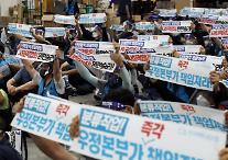택배노사 사회적합의 끝내 결렬…노조 내일부터 무기한 파업