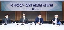 """국세청장 만난 최태원 """"기업 현실에 맞게 '납세서비스 선진화' 합시다"""""""