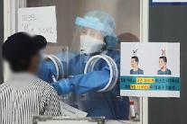[코로나19 현황] 서울 오후 9시까지 198명 확진…전날보다 9명 감소