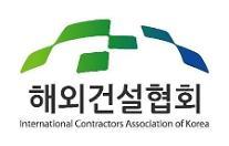 해외건설협회-행복청, 인도네시아 수도이전사업 기업간담회 공동 개최